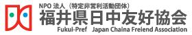 NPO法人福井県日中友好協会